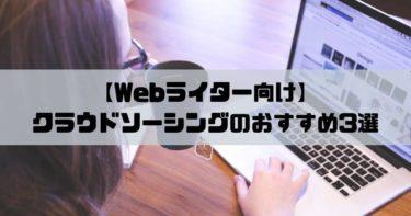 【Webライター】クラウドソーシングのおすすめ3選!本当に稼げるサイトを教えます